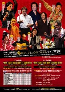 OROS FLAMENCOS ライブ第1弾